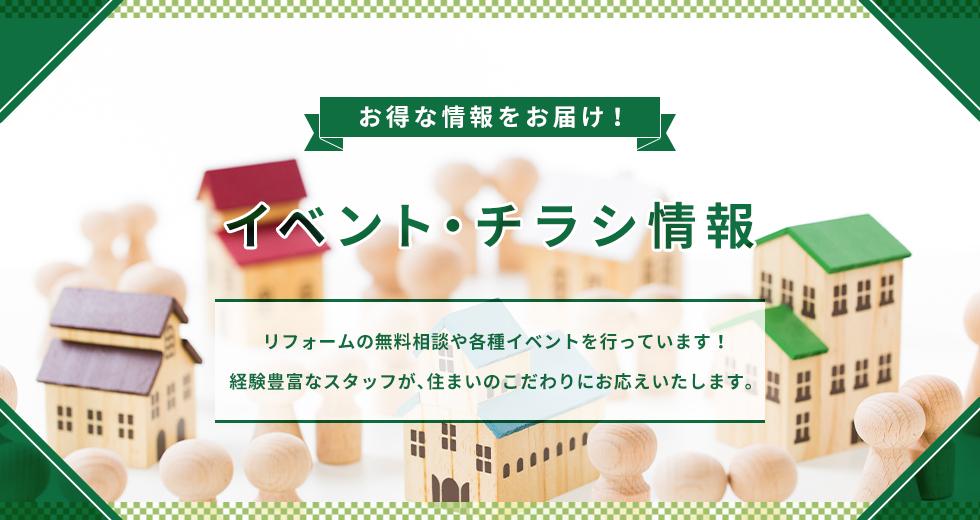イベント・チラシ情報