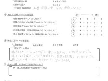 成田市囲護台 M様