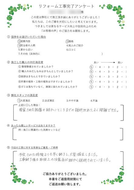 成田市新川 I様