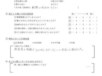成田市吾妻 S様