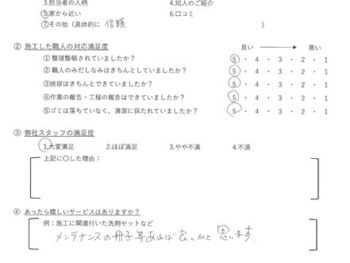 成田市美郷台 H様